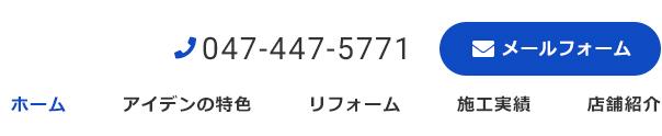 TEL:047-447-5771